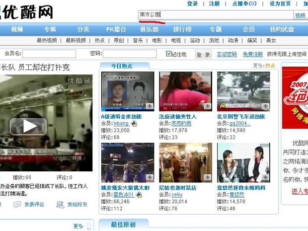 Youku site chinês de compartilhamento de vídeo (Foto: Reprodução internet)