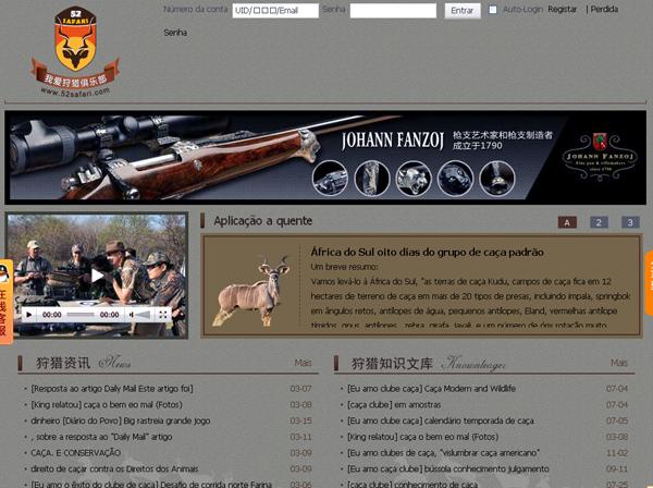 A página oficial do 52safari.com, um dos clubes de caça mais procurados pelos ricaços chineses, oferta pacotes (Foto: Reprodução Internet)