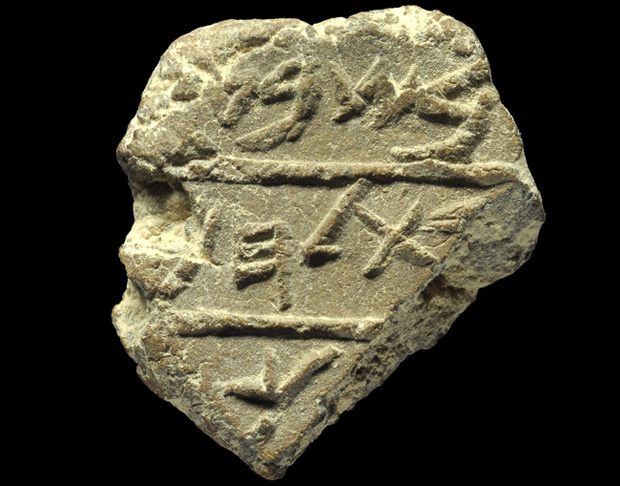 "Selo de argila com a inscrição ""Bat Lechem"" (Foto: Israel Antiquities Authority)"